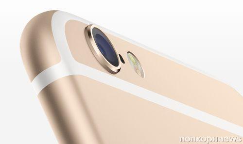 Новый iPhone 6S получит 12-мегапиксельную камеру