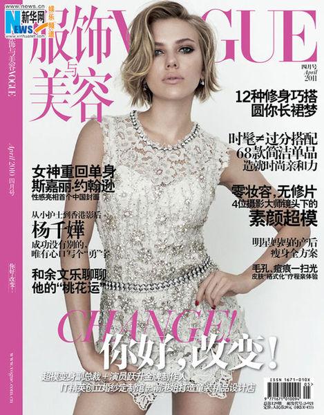 Скарлетт Йоханссон в журнале Vogue Китай. Апрель 2011