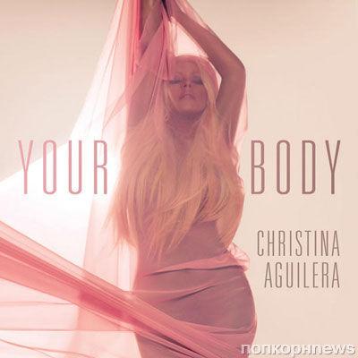 Тизер клипа Кристины Агилеры - Your Body