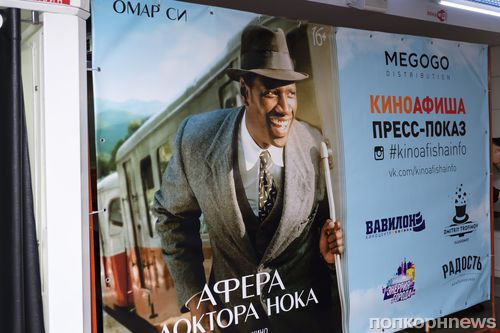 «Киноафиша» провела пресс-показ фильма «Афера доктора Нока» в Омске