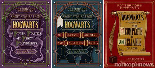 Джоан Роулинг выпустит еще три книги о мире Гарри Поттера