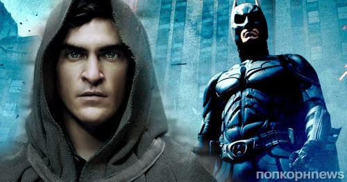 Гари Олдман предложил Хоакина Феникса на роль Бэтмена
