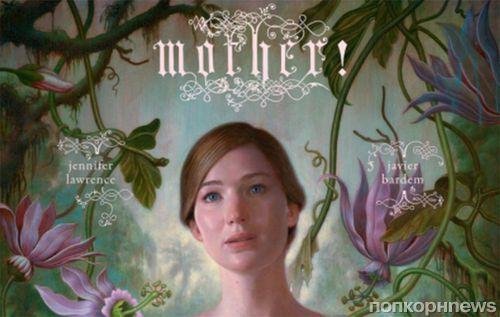 Дженнифер Лоуренс в первом тизере триллера «Мама!»