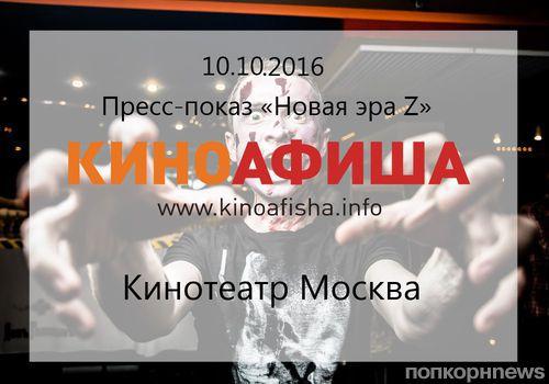 Пресс-показ фильма «Новая эра Z» прошёл в Санкт-Петербурге