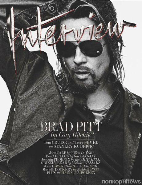 Брэд Питт в журнале Interview. Ноябрь 2012