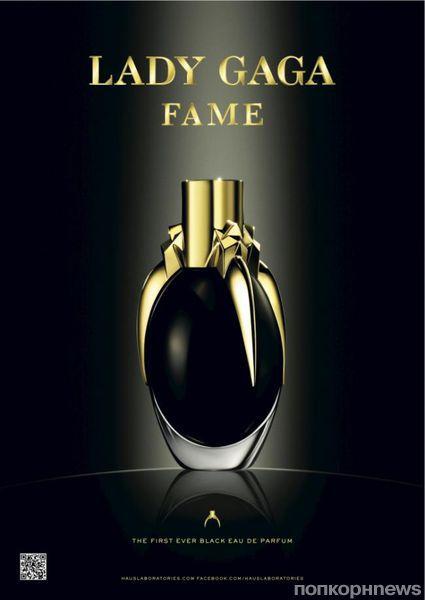 Новый аромат Lady Gaga Fame