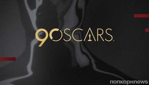 Когда объявят номинантов на «Оскар» 2018?