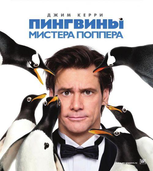 """Еще один дублированный трейлер комедии """"Пингвины мистера Поппера"""""""