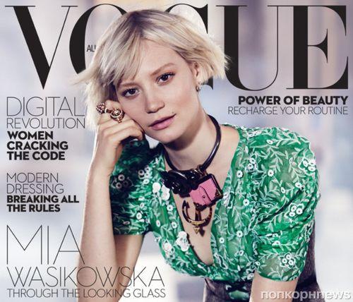 Миа Васиковска в журнале Vogue Австралия, июль 2016