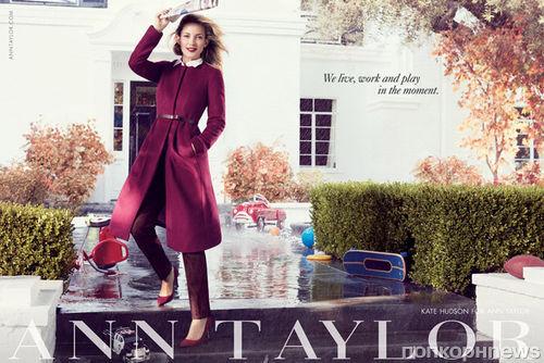 Кейт Хадсон в рекламной кампании Ann Taylor. Осень / зима 2013-2014