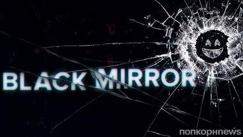Netflix позволит зрителям выбирать концовку сериалов и начнет с «Черного зеркала»