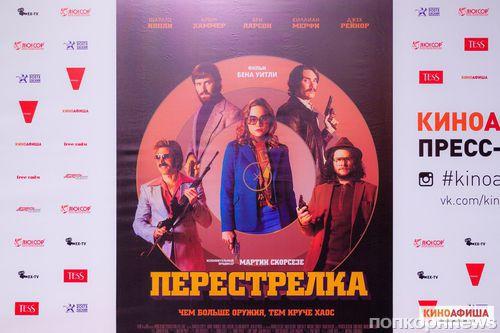 «Киноафиша» провела закрытый пресс-показ фильма «Перестрелка»