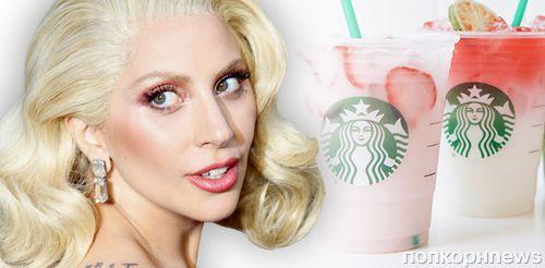 Леди Гага и Starbucks запускают совместную благотворительную кампанию