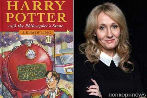 Первую книгу про Гарри Поттера продали с аукциона за 140 тысяч долларов