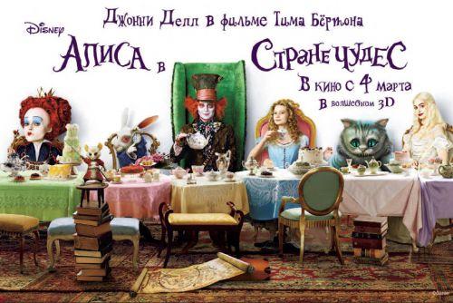 Премьера фильма «Алиса в Стране чудес» состоится 25 февраля в Лондоне