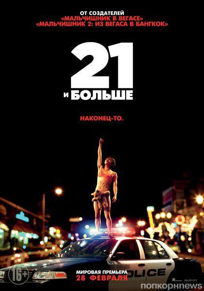"""Второй дублированный трейлер комедии """"21 и больше"""""""