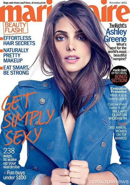 Эшли Грин в журнале Marie Claire. Ноябрь 2012