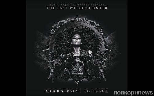 Сиара представила новый сингл Paint It, Black