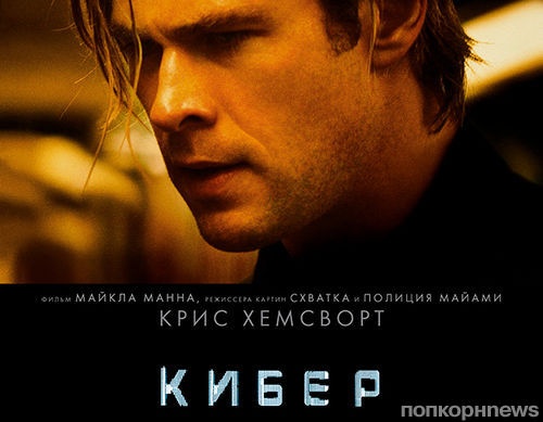 """Второй дублированный трейлер фильма """"Кибер"""""""