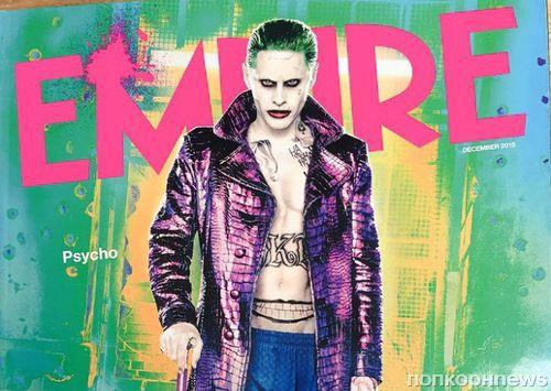 Фото: Джаред Лето в образе Джокера украсил обложку Empire