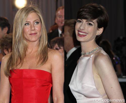 Энн Хэтэуэй и Дженнифер Энистон поменяли платья для «Оскара» в последний момент