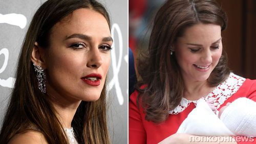 Кира Найтли заявила, что Кейт Миддлтон подает плохой пример женщинам