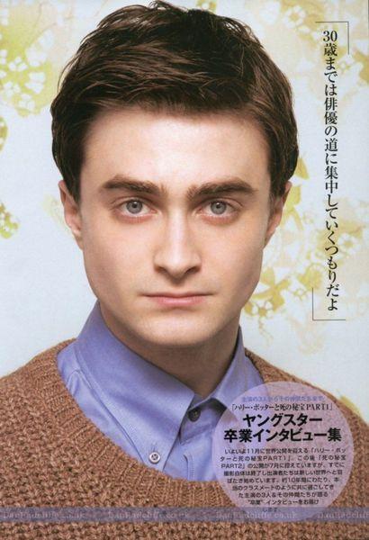 Звезды «Гарри Поттера» в журнале Screen