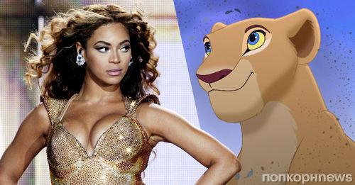 Бейонсе и Чиветель Эджиофор могут присоединиться к ремейку «Короля Льва»
