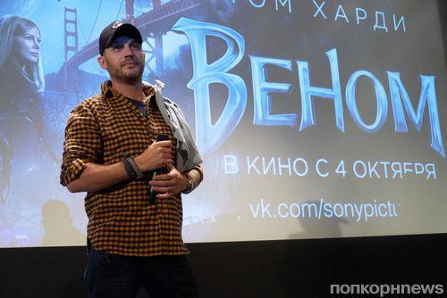 Фото: Том Харди представил «Венома» в Москве