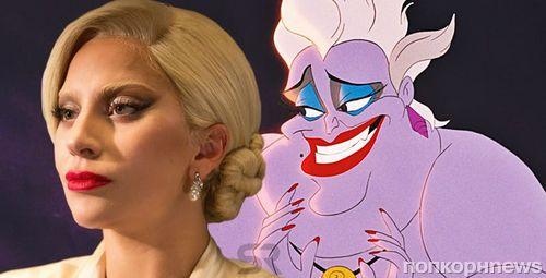Слухи: Disney рассматривает Леди Гагу на роль злодейки в «Русалочке»