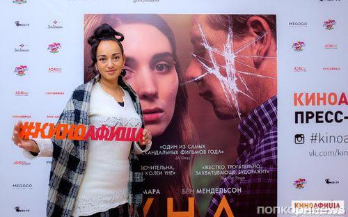 В Санкт-Петербурге прошел закрытый пресс-показ фильма «Уна»