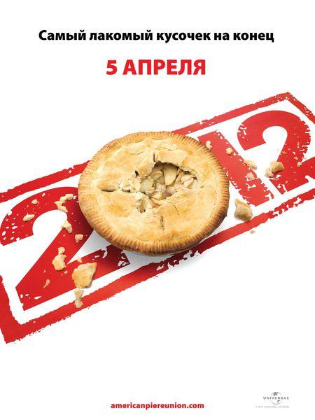 """Трейлер фильма """"Американский пирог: Все в сборе"""""""