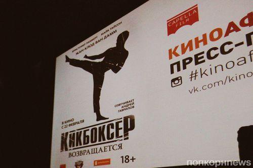 «Киноафиша.инфо» и «Capella Film» показали боевик «Кикбоксер возвращается» в 6 городах России
