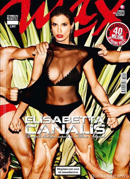 Элизабетта Каналис в журнале Max. Сентябрь 2012