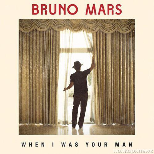 Новая песня Бруно Марса - When I Was Your Man