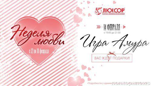 В честь Дня святого Валентина: «Неделя любви» в кинотеатре «Люксор»!