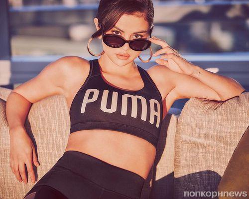 Селена Гомес снялась в рекламной кампании бренда Puma