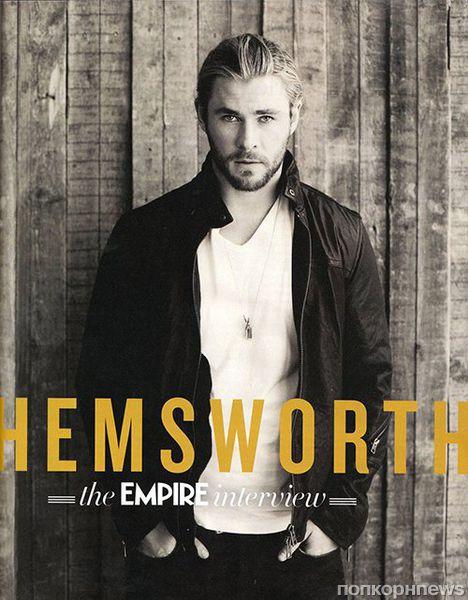 Крис Хемсворт в журнале Empire. Январь 2013