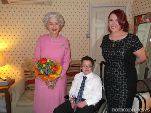 Хелен Миррен стала королевой для больного мальчика
