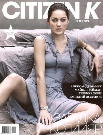 Марион Котийяр в журнале Citizen K. Весна 2010
