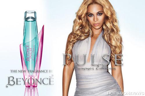 Первый взгляд на рекламную кампанию аромата Pulse с Бейонсе