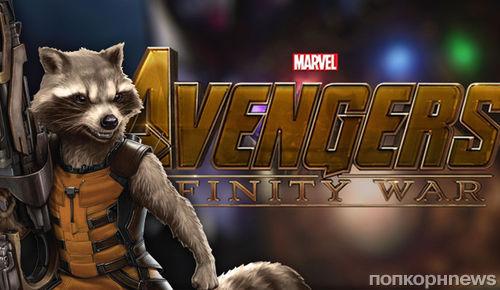 Реактивный Енот Брэдли Купера появится в «Мстителях: Война бесконечности»