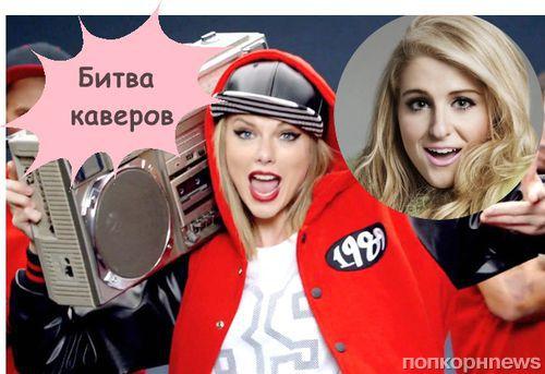 Битва каверов: Shake It Off - Меган Трейнор vs Тейлор Свифт