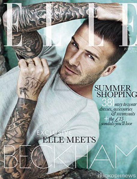 Дэвид Бэкхем в журнале Elle Великобритания. Июль 2012