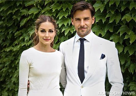 Оливия Палермо вышла замуж