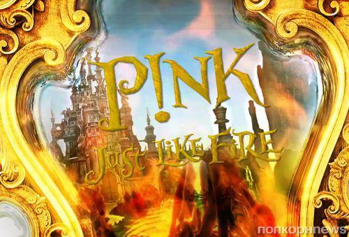 Пинк представила саундтрек к фильму «Алиса в Зазеркалье»