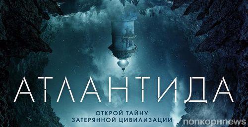 «Киноафиша» приглашает на показ «Атлантиды»