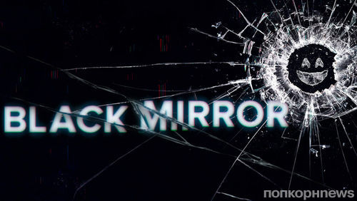 Сериал «Черное зеркало» продлили на 5 сезон