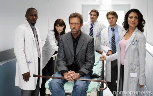 Звезды сериала «Доктор Хаус»: где они сегодня?