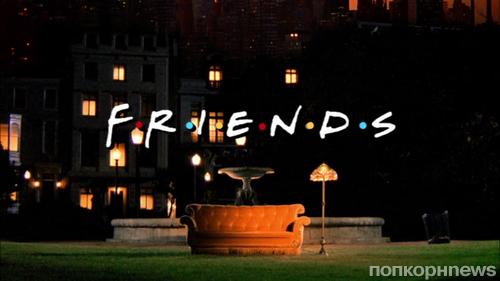 СМИ: Netflix хочет снять ремейк «Друзей»